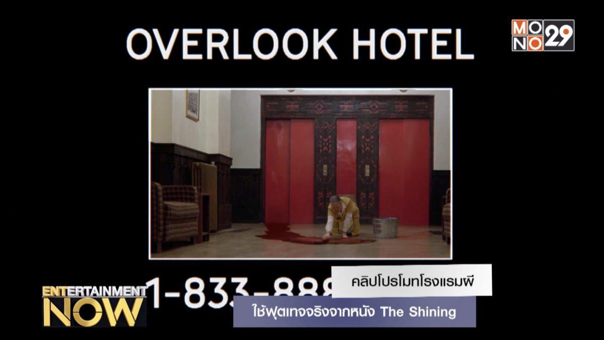 คลิปโปรโมทโรงแรมผี ใช้ฟุตเทจจริงจากหนัง The Shining