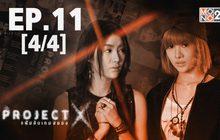 Project X แฟ้มลับเกมสยอง EP.11 [4/4]