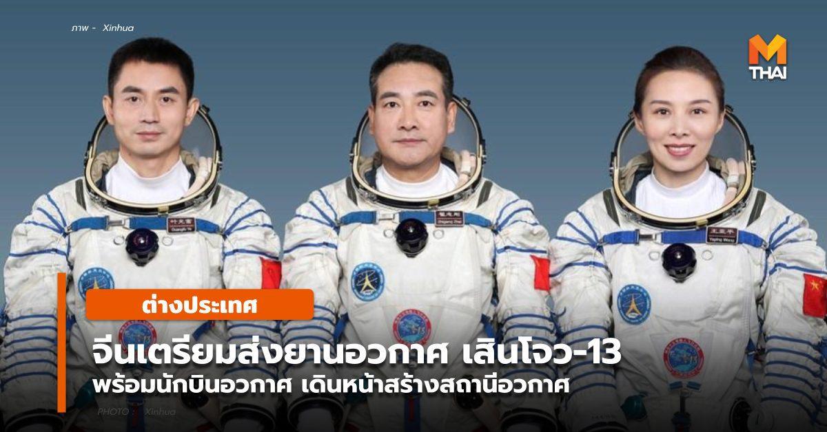 จีนเตรียมส่ง 'เสินโจว-13' พร้อมนักบินอวกาศ สร้างสถานีอวกาศนาน 6 เดือน