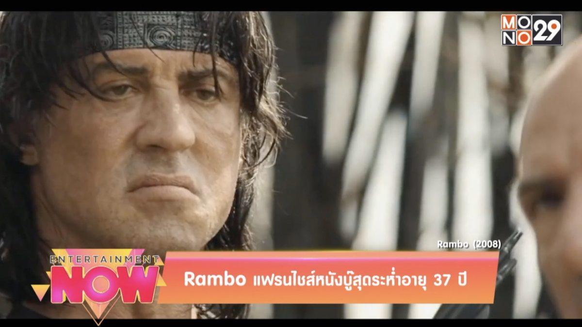 Rambo แฟรนไชส์หนังบู๊สุดระห่ำอายุ 37 ปี