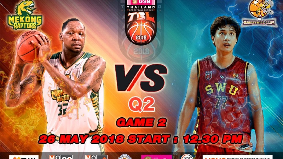 Q2 บาสเกตบอล GSB TBL2018 : Mekong Raptors VS SWU (26 May 2018)