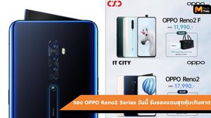 CSC และ IT CITY เปิดจอง OPPO Reno2 Series พร้อมของสมนาคุณสุดพิเศษ