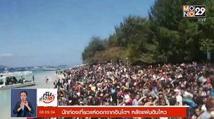 นักท่องเที่ยวแห่ออกจากอินโดนีเซีย หลังเกิดแผ่นดินไหวครั้งใหญ่