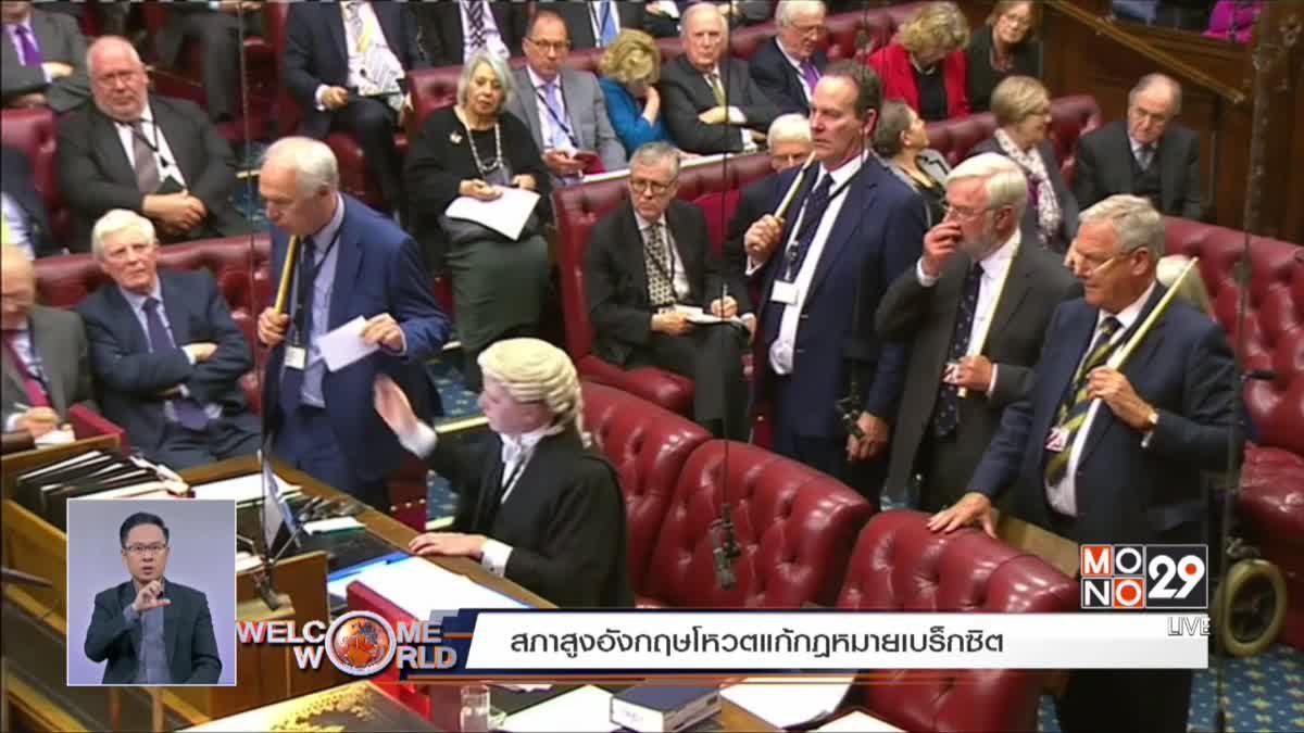 สภาสูงอังกฤษโหวตแก้กฎหมายเบร็กซิต