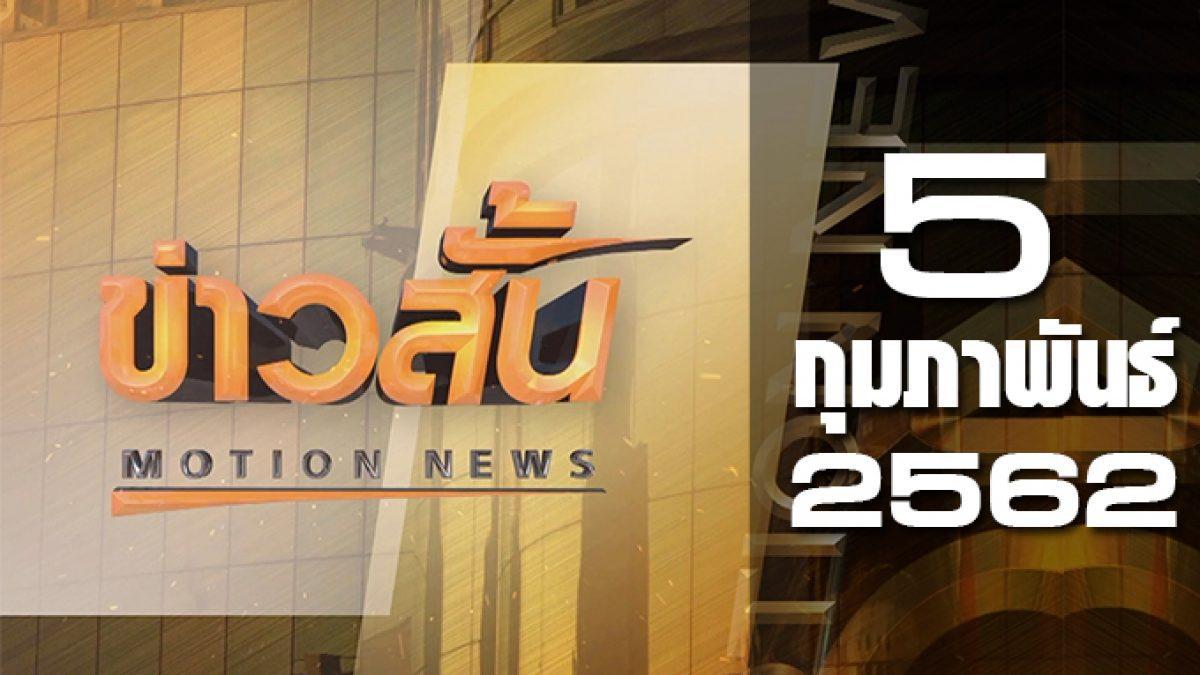 ข่าวสั้น Motion News Break 1 05-02-62