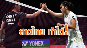 ครั้งแรกในประวัติศาสตร์!! ทีมหญิงไทย คว่ำ สาวจีน 3-2 คู่ ลิ่วรอบชิงฯ อูเบอร์ คัพ