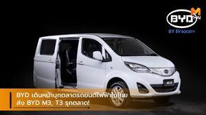 BYD เดินหน้าบุกตลาดรถยนต์ไฟฟ้าในไทย ส่ง BYD M3, T3 รุกตลาด!