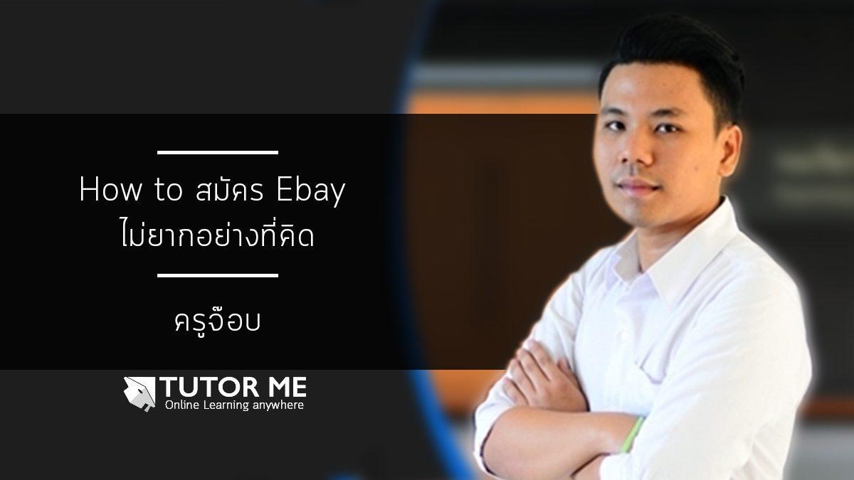 How to สมัคร Ebay ไม่ยากอย่างที่คิด