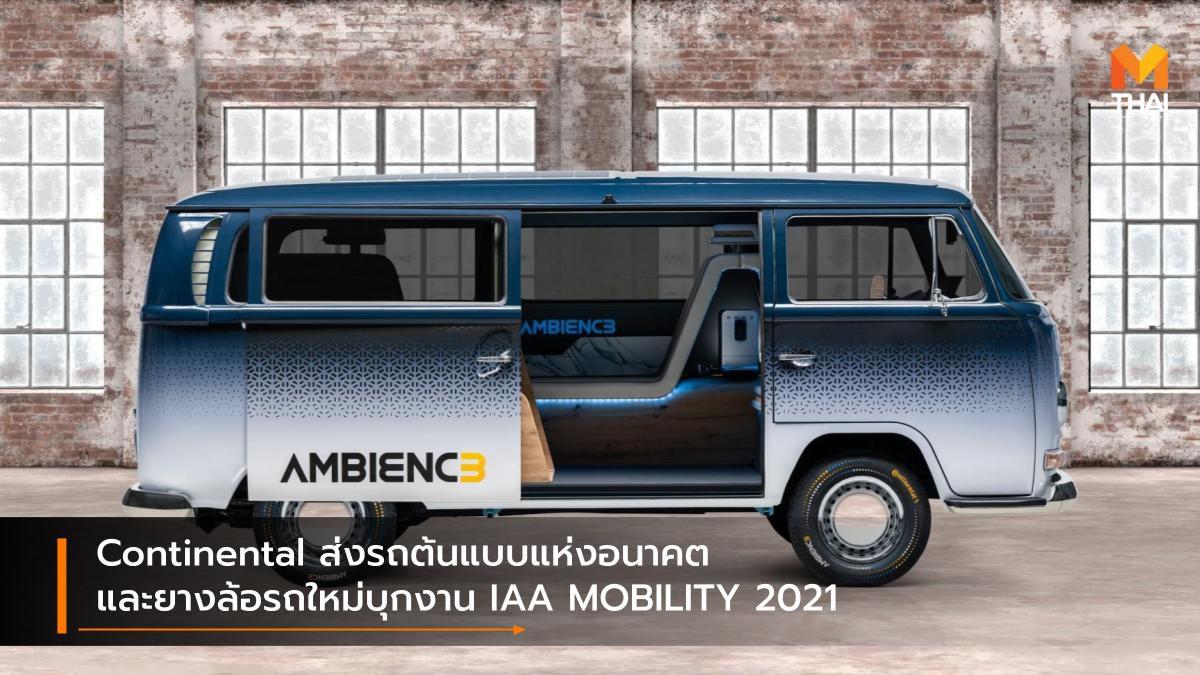 Continental ส่งรถต้นแบบแห่งอนาคต และยางล้อรถใหม่บุกงาน IAA MOBILITY 2021