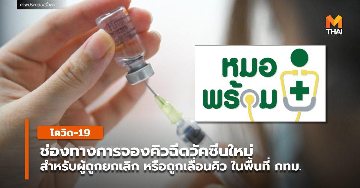 หมอพร้อม ระบุ ช่องทางการจองคิวฉีดวัคซีนใหม่