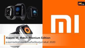 Xiaomi Mi Watch Premium Edition เลื่อนเปิดตัวออกไป ด้วยเหตุผลบางอย่าง