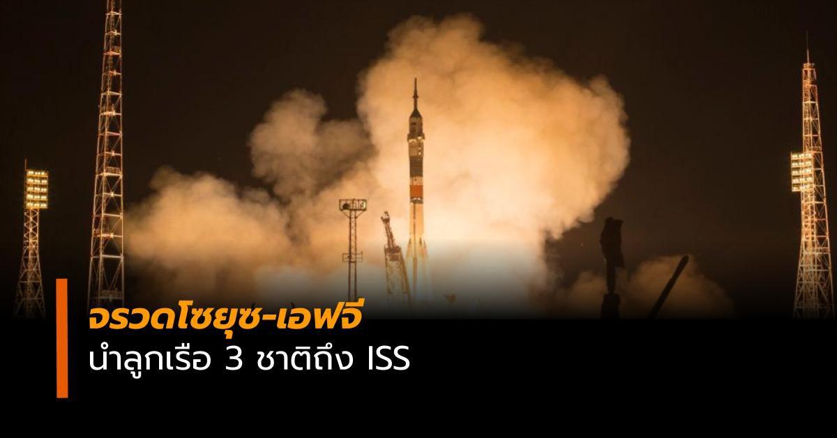 ยานแคปซูลโซยุซนำลูกเรือ 3 ชาติถึง ISS อย่างปลอดภัย