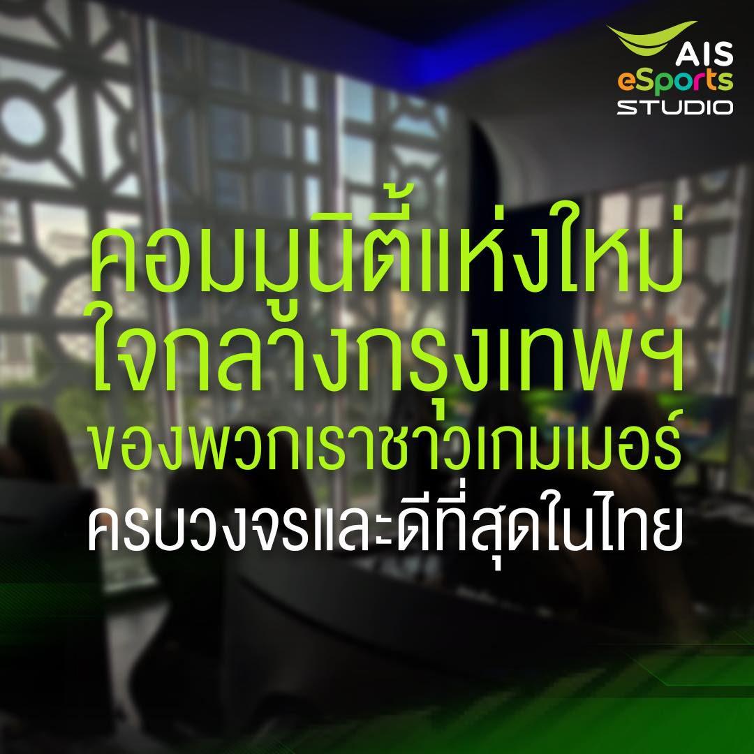 เปิดแล้ว! AIS eSports Studio พื้นที่สำหรับเกมเมอร์แห่งใหม่ในไทย ร้องว้าวเลยมั้ยแม่!