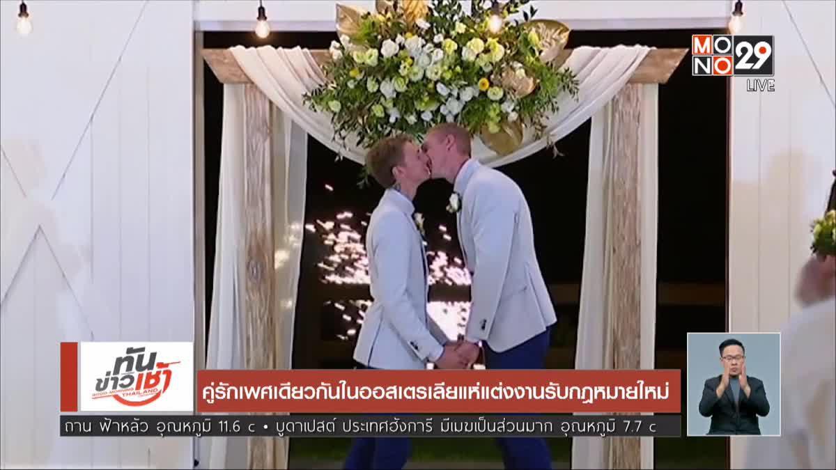 คู่รักเพศเดียวกันในออสเตรเลียแห่แต่งงานรับกฎหมายใหม่