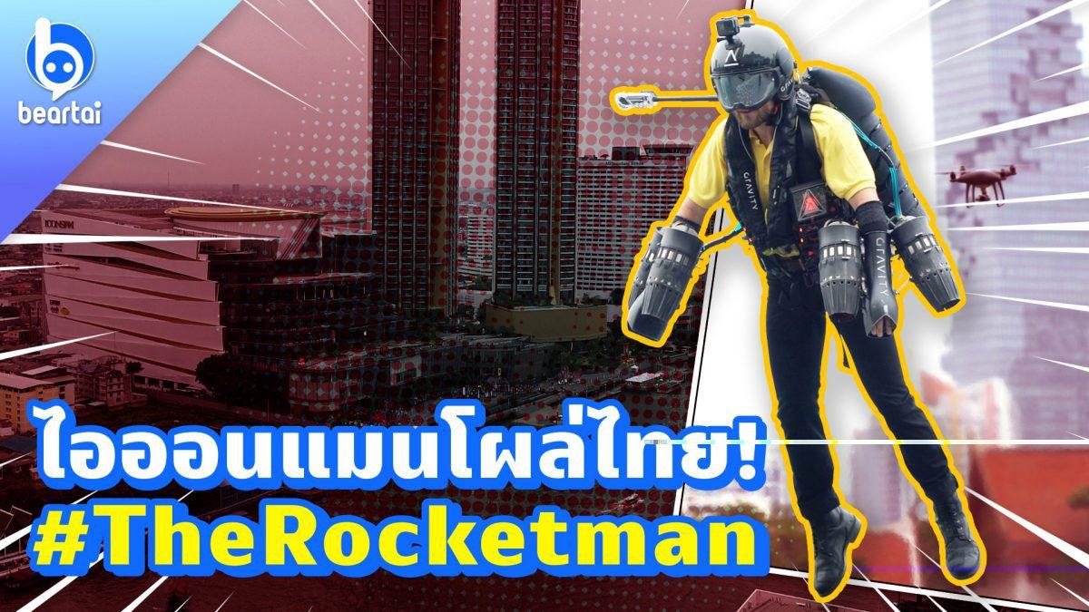 ไอออนแมนตัวจริงโผล่ไทยกับ 'Jet Suit' ราคา 14ล้าน!!!