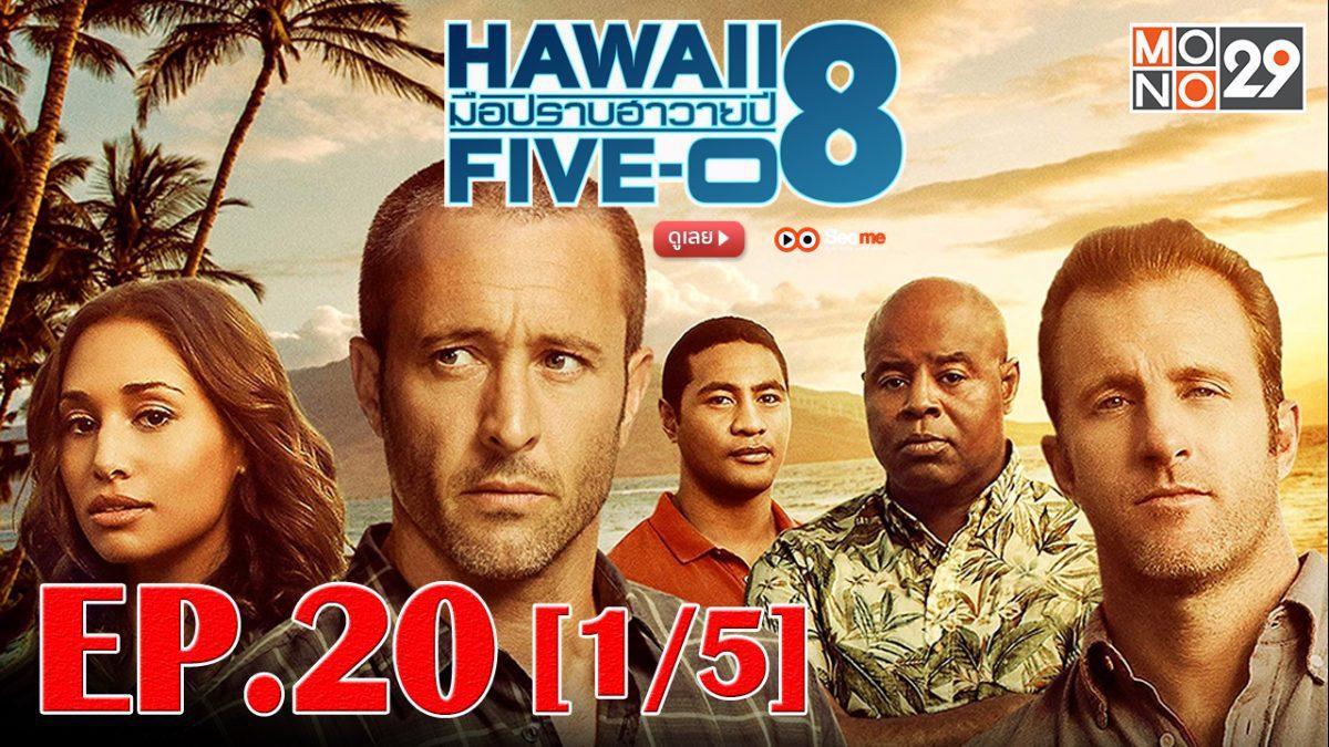 Hawaii Five-0 มือปราบฮาวาย ปี8 EP.20 [1/5]