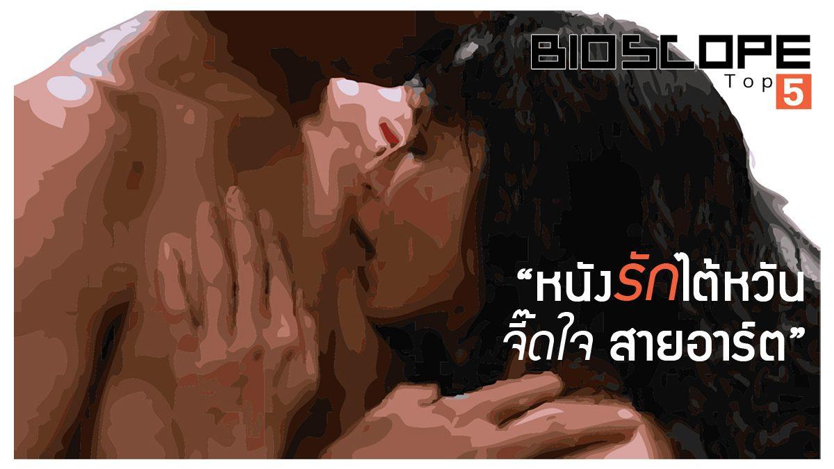 BIOSCOPE TOP 5 : หนังรักไต้หวันจี๊ดใจสายอาร์ต