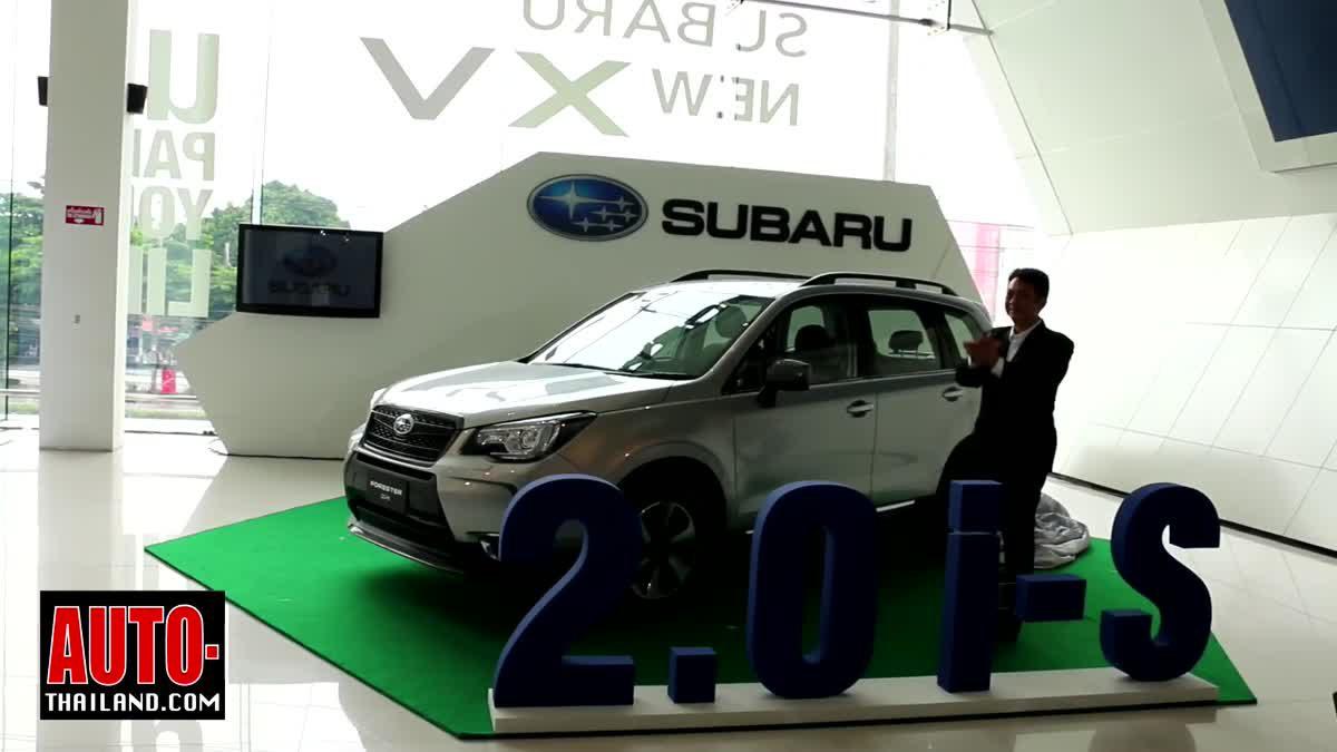 Subaru Forester 2.0i-S รุ่นใหม่ เปิดตัวด้วยราคา 1,598,000 บาท