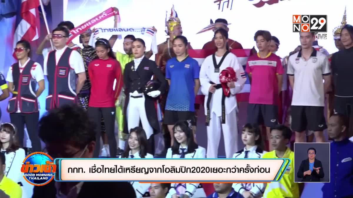 กกท. เชื่อไทยได้เหรียญจากโอลิมปิก 2020 เยอะกว่าครั้งก่อน