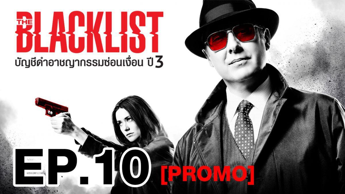 The Blacklist บัญชีดำอาชญากรรมซ่อนเงื่อน ปี3 EP.10 [PROMO]