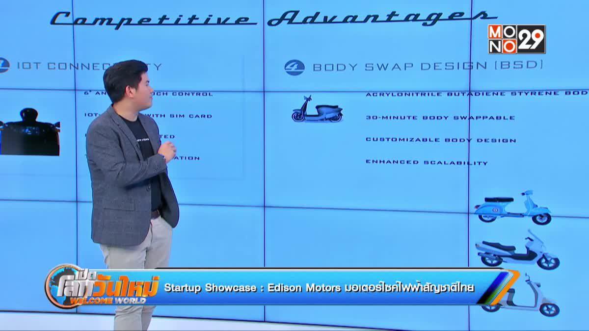 Startup Showcase ตอน : Edison Motors มอเตอร์ไซค์ไฟฟ้าสัญชาติไทย