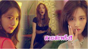 หลบไป-แม่จะเดิน! Girls' Generation-Oh!GG คัมแบ็คสวยสะพรึง ด้วย 'Lil' Touch'