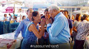 สุเทพ โพสต์ขอบริจาคเงิน ช่วยพรรครวมพลังประชาชาติไทย ให้ทำงานการเมืองต่อ
