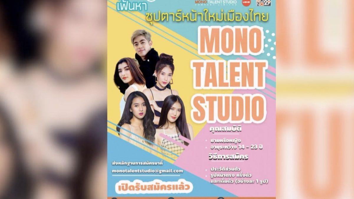 Mono Talent Studio เปิดเฟ้นหาซุปตาร์หน้าใหม่