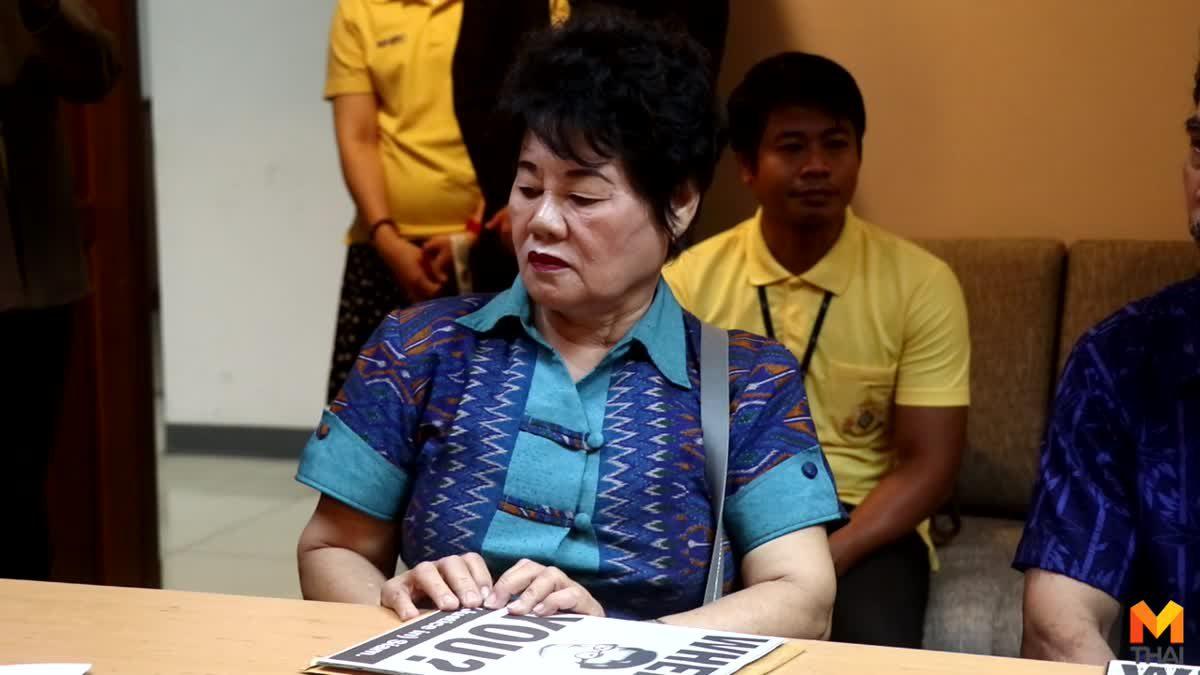 แม่ 'สยาม ธีรวุฒิ' ร้อง กสม. ลูกถูกจับที่เวียดนาม แต่ยังไม่รู้ชะตากรรม