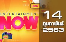 Entertainment Now 14-02-63