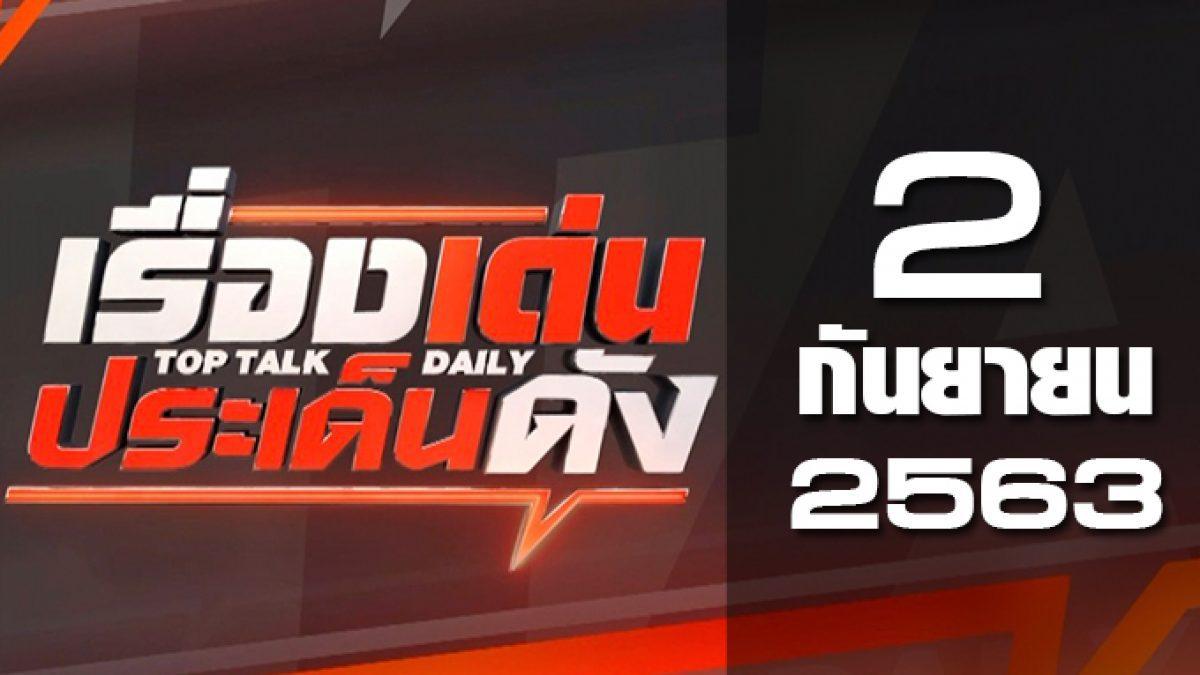 เรื่องเด่นประเด็นดัง Top Talk Daily 02-09-63