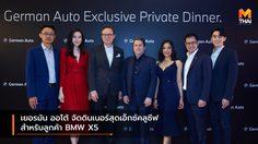 เยอรมัน ออโต้ จัดดินเนอร์สุดเอ็กซ์คลูซีฟสำหรับลูกค้า BMWX5