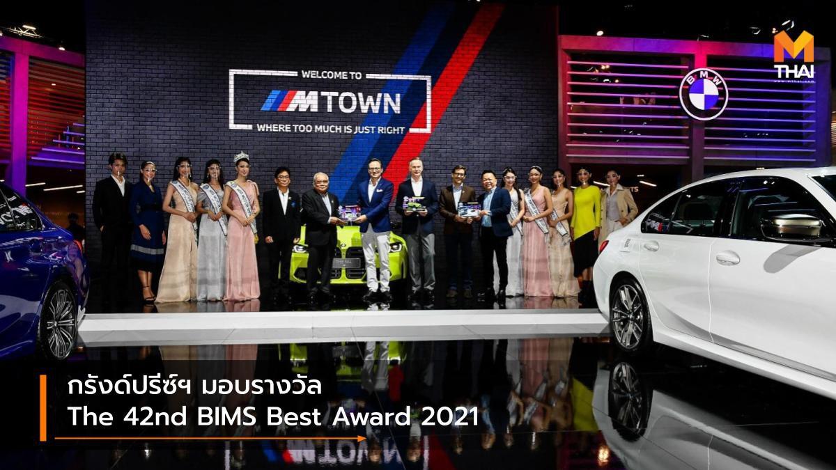 กรังด์ปรีซ์ฯ มอบรางวัล The 42nd BIMS Best  Award 2021