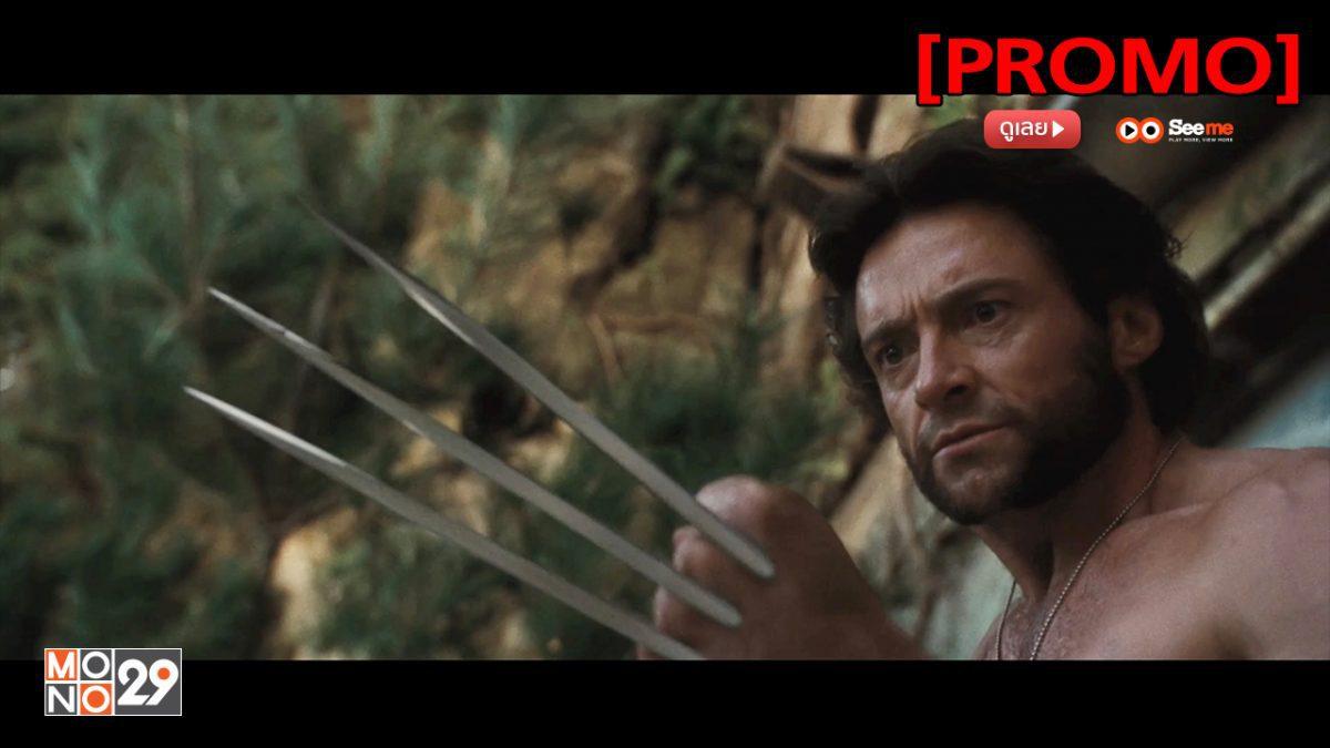 X-Men Origins: Wolverine เอ็กซ์เม็น กำเนิดวูลฟ์เวอรีน [PROMO]