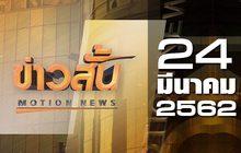 ข่าวสั้น Motion News Break 1 24-03-62