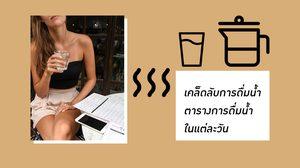 เคล็ดลับการดื่มน้ำ เพื่อสุขภาพ - ตารางการดื่มน้ำ ในแต่ละวัน