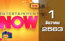 Entertainment Now 01-12-63