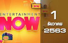 Entertainment Now 01-12-63