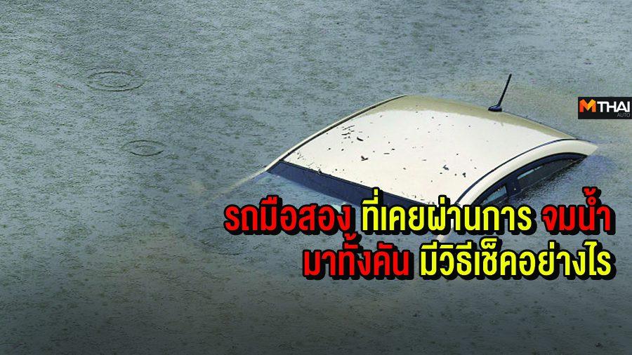 รถมือสองที่เคยผ่านการจมน้ำมาทั้งคัน มีวิธีเช็คอย่างไร ใครอยากรู้ มาทางนี้