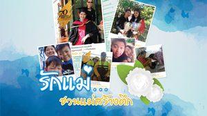 โครงการ 70 ล้านคนไทยรักกัน ชวนร่วมกิจกรรมวันแม่ 'รักแม่…ชวนแม่สร้างตึก'