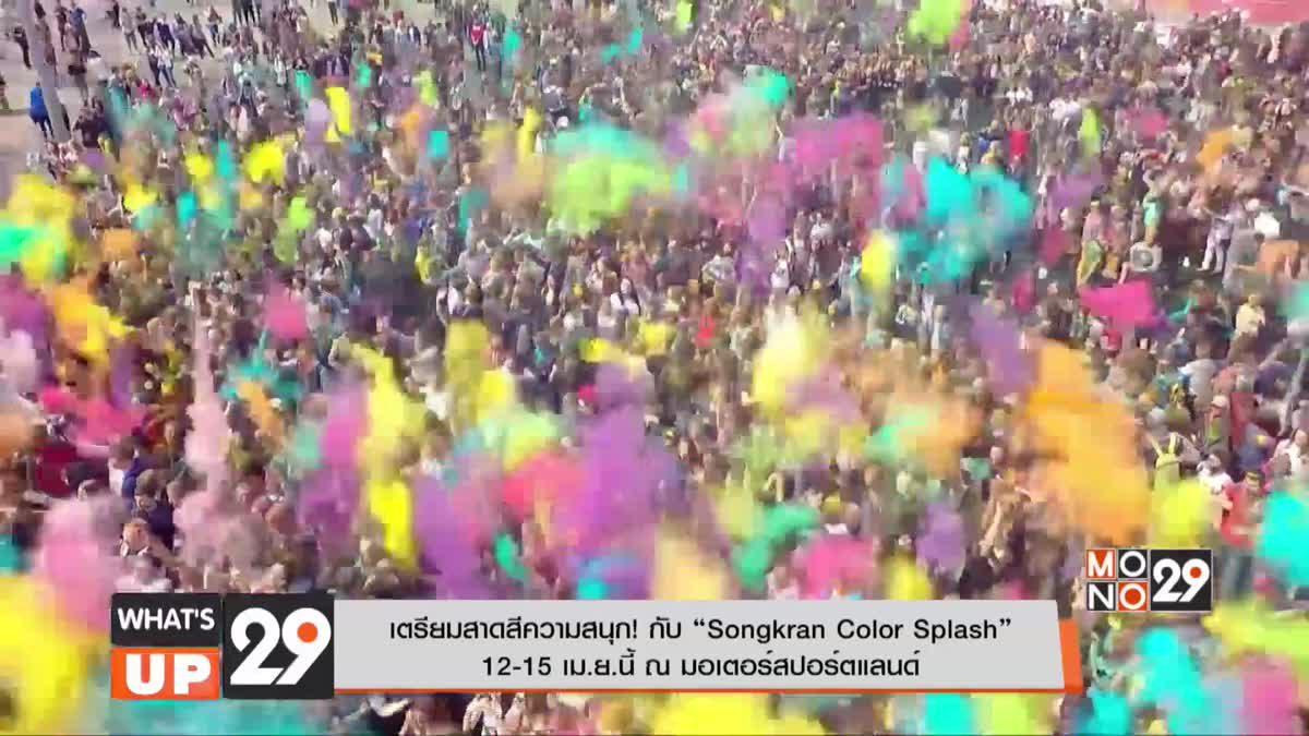 """เตรียมสาดสีความสนุก! กับ """"Songkran Color Splash""""12-15 เม.ย.นี้ ณ มอเตอร์สปอร์ตแลนด์"""