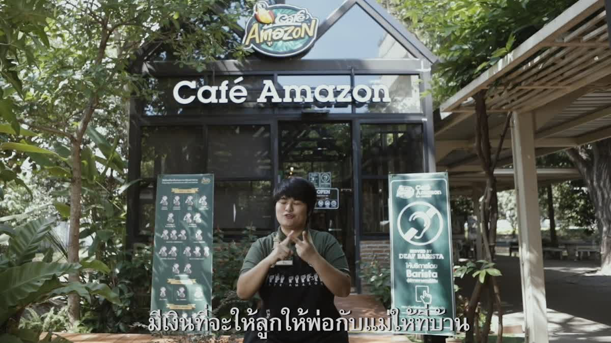 Café Amazon เคียงข้างผู้ด้อยโอกาส
