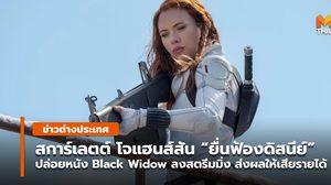"""สการ์เลตต์ โจแฮนส์สัน """"ฟ้องดิสนีย์"""" ฉาย Black Widow ลงสตรีมมิงพร้อมโรง"""