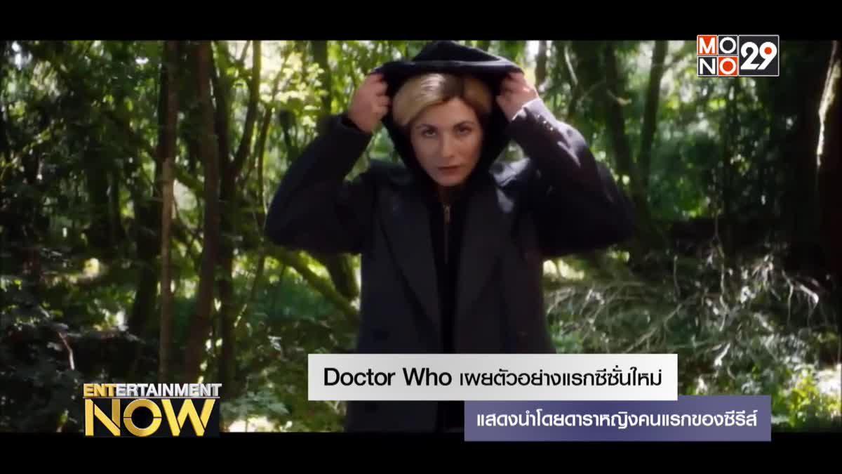 Doctor Who เผยตัวอย่างแรกซีซั่นใหม่ แสดงนำโดยดาราหญิงคนแรกของซีรีส์