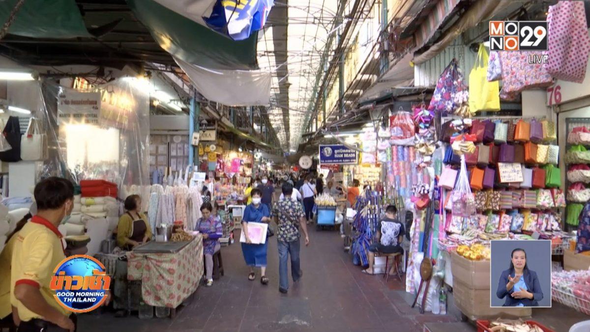 ตลาดสำเพ็งซบเซา หลังโดนพิษโควิด-19