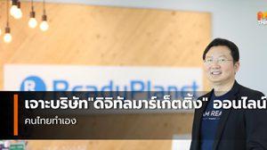 """คนไทยทำเองครั้งแรก ! เจาะบริษัท""""ดิจิทัลมาร์เก็ตติ้ง"""" บนโลกออนไลน์"""