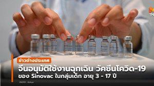 จีนอนุมัติใช้งานฉุกเฉินวัคซีน Sinovac ในกลุ่มเด็กอายุ 3 – 17 ปี