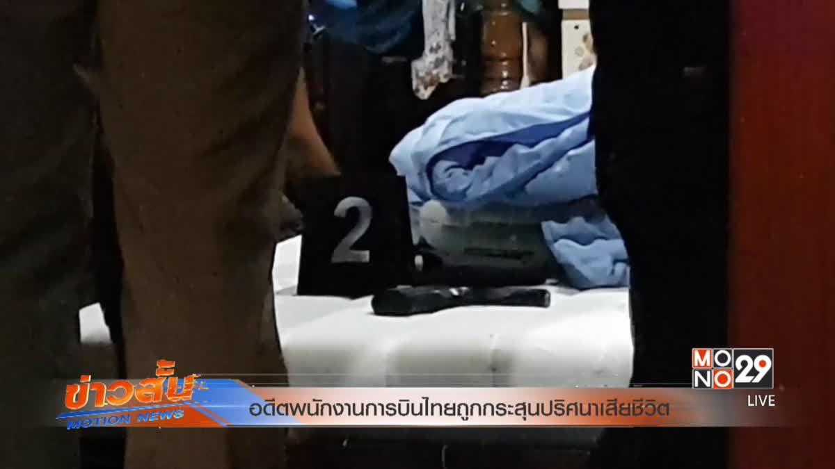 อดีตพนักงานการบินไทยถูกกระสุนปริศนาเสียชีวิต