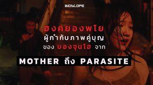 ฮงคยองพโย ผู้กำกับภาพคู่บุญของบองจุนโฮจาก Mother ถึง Parasite